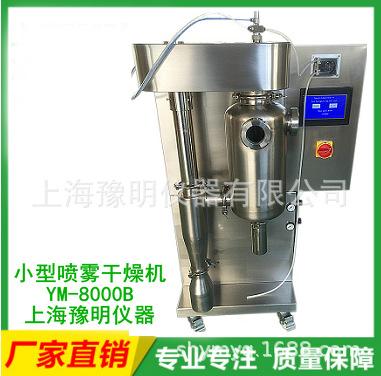 YM-8000B全不锈钢实验室喷雾干燥机