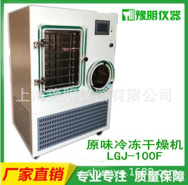 LGJ-100F 原位冷冻干燥机