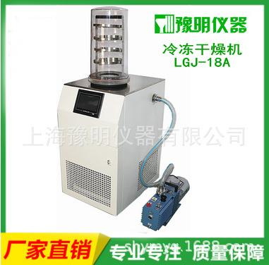 LGJ-18A冷冻干燥机