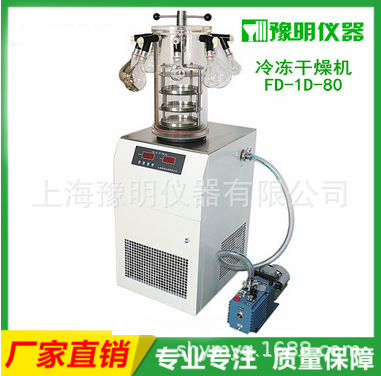 FD-1D-80冷冻干燥机