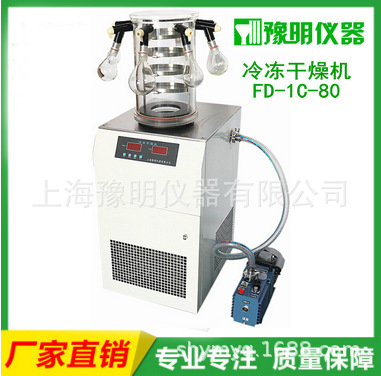 FD-1C-80冷冻干燥机