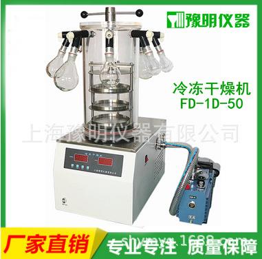 FD-1D-50冷冻干燥机
