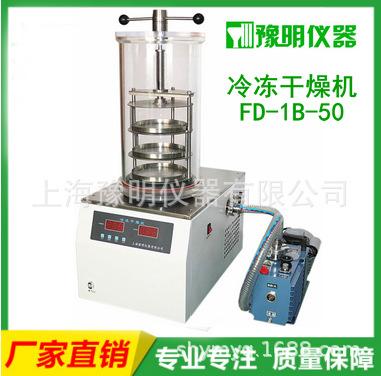 FD-1B-50 冷冻干燥机