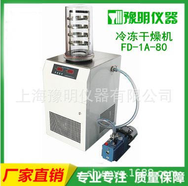 FD-1A-80冷冻干燥机
