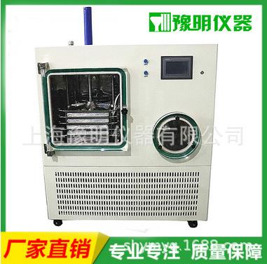 LGJ-30F原位冷冻干燥机(压盖型)