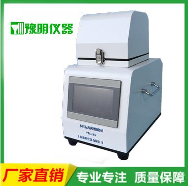 YM-12多样品组织研磨机