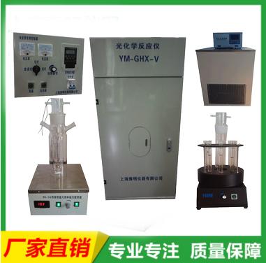 YM-GHX-VII型多功能光化学反应仪