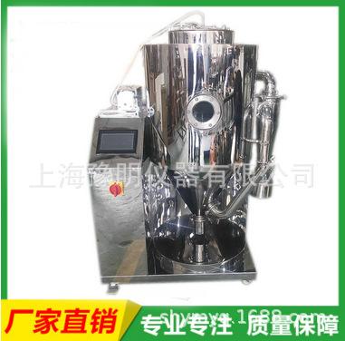 3L离心喷雾干燥机