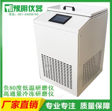 高通量冷冻组织研磨仪