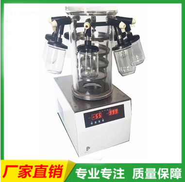 广口瓶冷冻干燥机