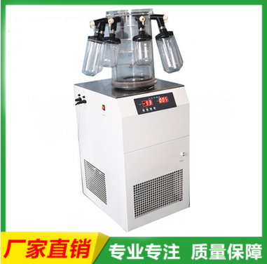 广口瓶-80冷冻干燥机